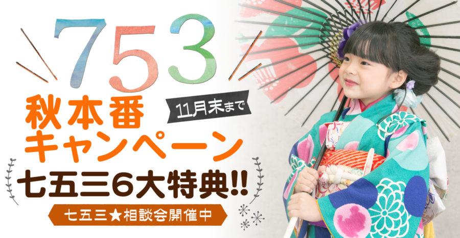 2021年七五三秋本番キャンペーン