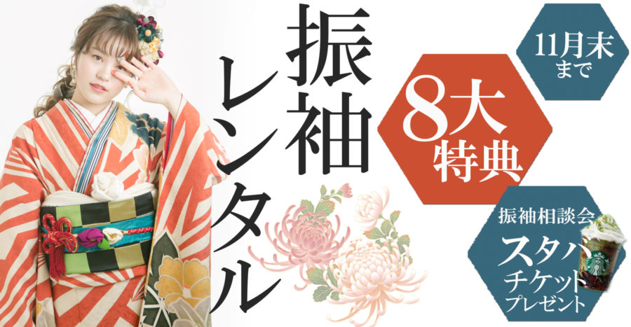 振袖レンタル相談会♥秋のキャンペーン 創寫舘